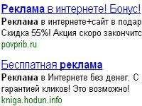 Пример контекстных объявлений Яндекса.